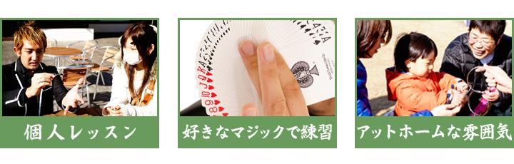 川越マジック教室の特徴(内容)