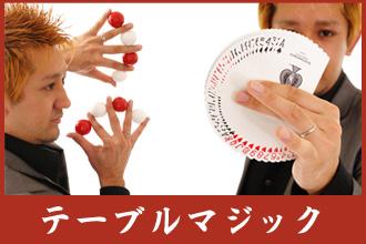 川越マジック教室・ステージマジック