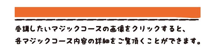 志木マジック教室コースプラン